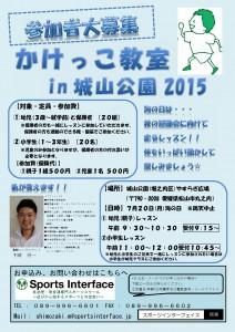 イベント名かけっこ教室2015 (チラシ) (自動保存済み)0001