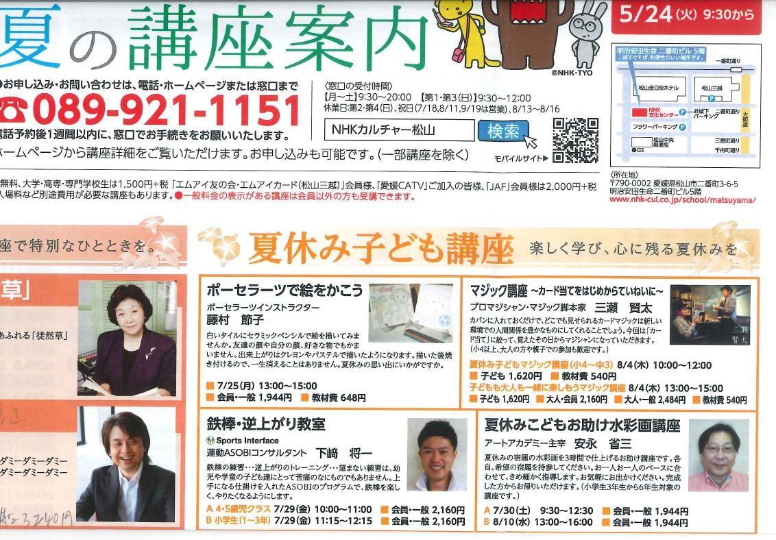 NHK 鉄棒教室0001