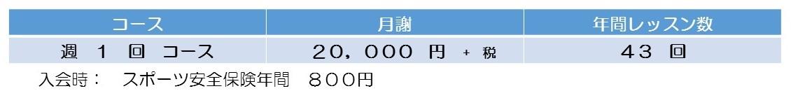 料金表 (4)
