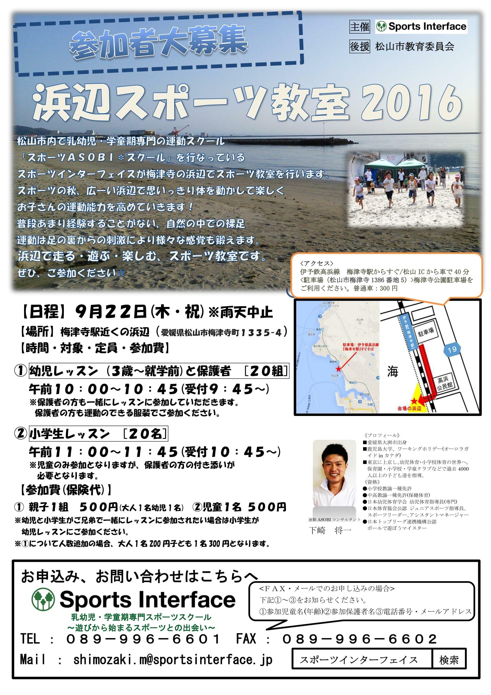 浜辺スポーツ (チラシ)-1