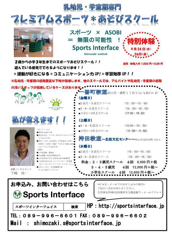 スポーツ*あそびスクール(特別体験チラシ)_1