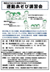 運動あそび講習会 (チラシ)ポスター_1