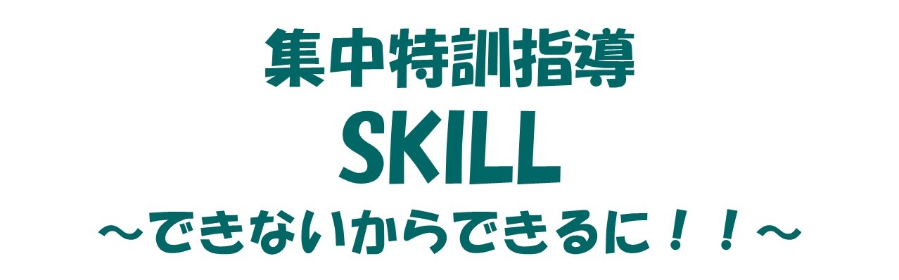 SKILLロゴ