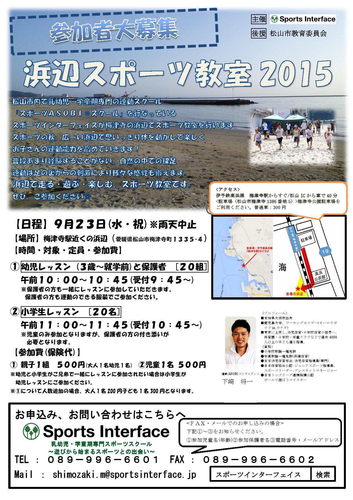 Microsoft Word - 浜辺スポーツ (チラシ)0001