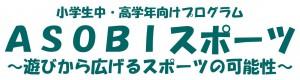 中高学年プログラム ロゴ
