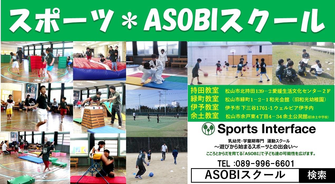 ASOBIスクール 広告(和光会館)